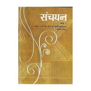 Sanchayan – Hindi Supplementary