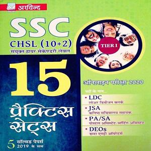 SSC CHSL (10+2) Teir-1