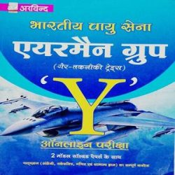 Bhartiya Vayu Sena Airman Group Y Gair Takniki Trader books