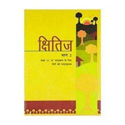 Kshitij – Hindi For Class 10 books