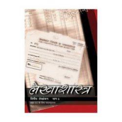 Lekhsahstra Bhag 1 ( Accounts Part 1 ) For Class 11 books