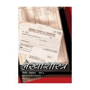 Lekhsahstra Bhag 1