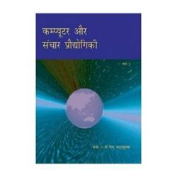 Computer Aur Sanchar Prayodgiki Bhag 2 ( Computer & Communication Technology Part 2 ) For Class 11 books