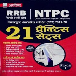 RRB NTPC 21 Practice Sets Stage 1 books