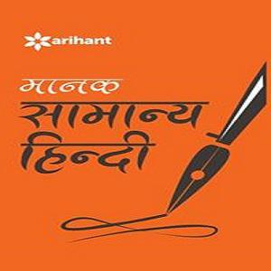 Manak Samanya Hindi
