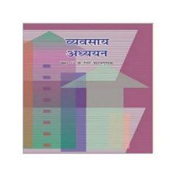 Vyavsayik Addhayan ( Business Studies ) For Class 11 books