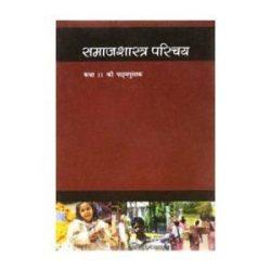 Samajshastra Bhag 1 ( Sociology Part 1 ) For Class 11 books