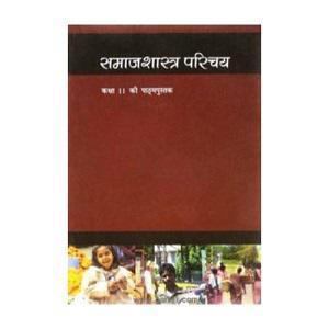 Samajshastra Bhag 1