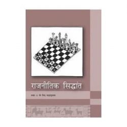 Rajniti – Sidhant Bhag 2 ( Political Party 2 ) For Class 11 books