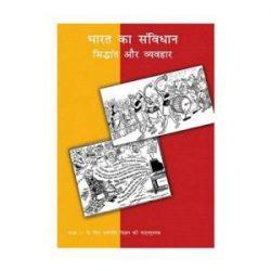 Bhartiya Savidhaan Ka Karya ( Indian Constitution At Work ) For Class 11 books