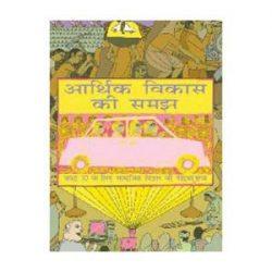 Arthik Vikas Ki Samajh – Arthshashtra ( Economics ) For Class 10 books