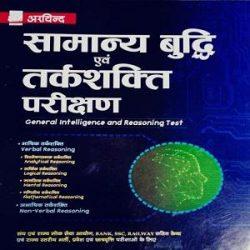 General Intelligence and Reasoning Test HINDI books