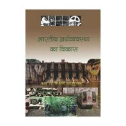 Bhartiya Arthvyavasta Ka Vikas ( Indian Economic Development ) For Class 11 books