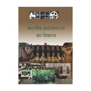 Bhartiya Arthvyavasta Ka Vikas