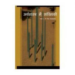 Arthshastra Me Sankhiki ( Economic Statistics ) For Class 11 books