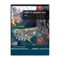 Bhugol Me Prayogatmak Karya ( Practical Work In Geography ) For Class 11 books