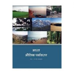Bharat Bhautik Paryavaran ( India Physical Environment ) For Class 11 books
