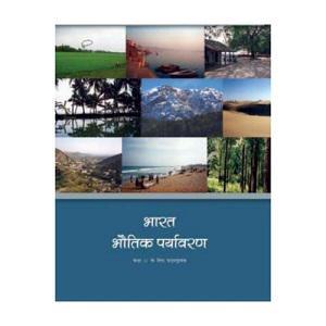 Bharat Bhautik Paryavaran