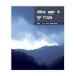 Bhautik Bhugol Ke Mool Sidhant ( Fundamental Of Physical Geography ) For Class 11 books