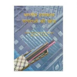 Bhartiya Hastkala Paramparaon Ki Khoj ( Exploring The Craft Tradition Of India ) For Class 11 books