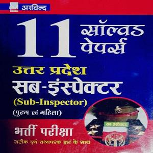 Uttar Pradesh Sub Inspector