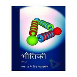 Bhautik Bhag 2 ( Physics Part 2 ) For Class 11 books