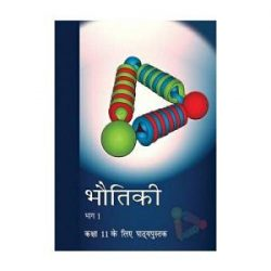 Bhautik Bhag 1 ( Physics Part 1 ) For Class 11 books
