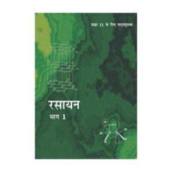 Rasayan Vigyan Bhag 1 ( Chemistry Part 1 ) For Class 11 books
