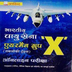 Bhartiya Vayu Sena Airman Group X Takniki Traders books