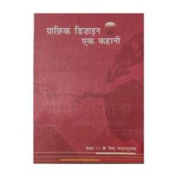 Graphic Design Ek Kahani ( A Story Of Graphic Design ) For Class 11 books