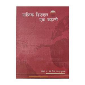 Graphic Design Ek Kahani