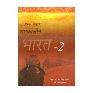 Samakalin Bharat – Bhugol