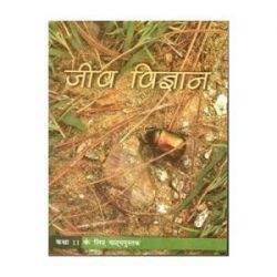 Jeev Vigyan ( Biology ) For Class 11 books