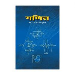 Ganit ( Mathematics ) For Class 11 books