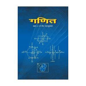 Ganit ( Mathematics )