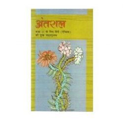 Antaral – Supplementary Hindi Literature 1 For Class 11 books