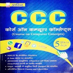 CCC Course on Computer Concept 5 books