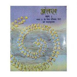 Antara – Hindi Literature For Class 11 books