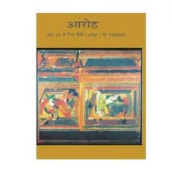 Aroh – Hindi Core For Class 11 books