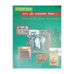 Bharat Aur Samakalin Vishwa – Itihas ( History ) For Class 9 books