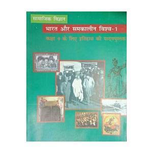 Bharat Aur Samakalin Vishwa