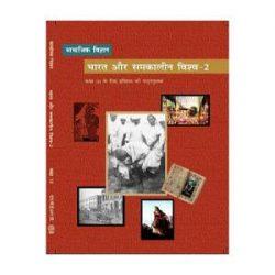 Bharat Aur Samakalin Vishwa 2 – Itihas ( History ) For Class 10 books