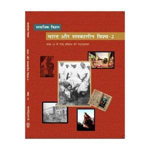 Bharat Aur Samakalin Vishwa 2