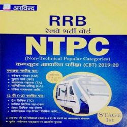 RRB NTPC Stage 1 books