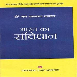 Constitution Law of India in Hindi