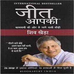 jeet Aapki -You Can Win (hindi) (Hindi) books