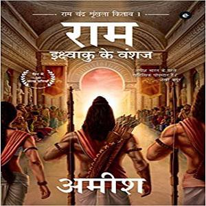 Ram :- Ikshvaku Ke Vanshaj