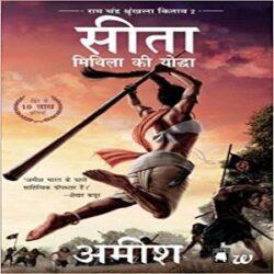 Sita-Mithila Ki Yoddha books