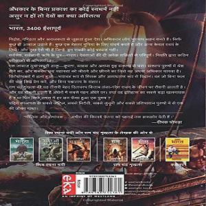 Raavan : Aryavart Ka Shatru
