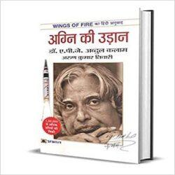 Agni Ki Udan ( Wings Of Fire ) Complete Book in Hindi By A P J Abdul Kalam books